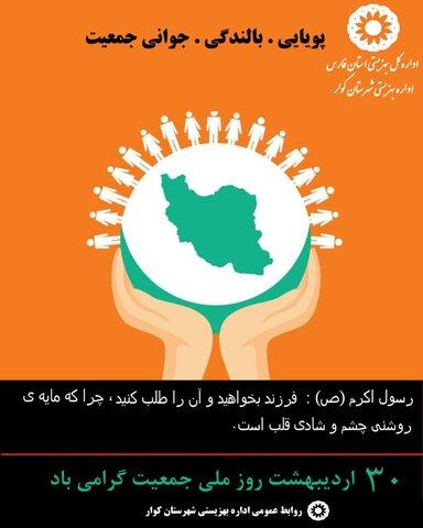 پوستر | به مناسبت گرامیداشت روز ملی جمعیت