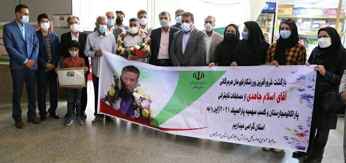 بازگشت افتخار آفرین اسلام جاهدی به استان