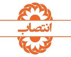 مسئول گزینش بهزیستی استان چهارمحال و بختیاری منصوب شد