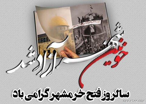 سوم خرداد روز مقاومت، ایثار و پیروزی