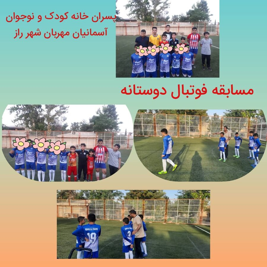شیراز | رقابت دوستانه فوتبال نوجوانان  خانه شهرراز