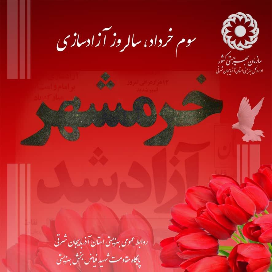 پوستر/ سوم خرداد، سالروز آزاد سازی خرمشهر