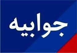 جوابیه اداره کل بهزیستی استان همدان در خصوص یک خبر