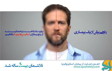 روز جهانی اسکیزوفرنی