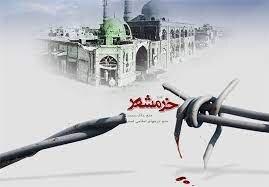 پیام تبریک سرپرست اداره کل بهزیستی استان هرمزگان به مناسبت سالروز آزاد سازی فتح خرمشهر