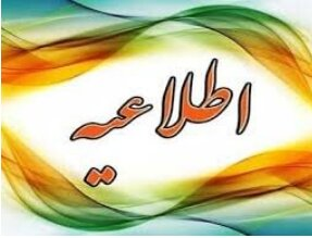 انجام مصاحبه تخصصی پذیرفته شدگان آزمون استخدامی بهزیستی استان کرمانشاه