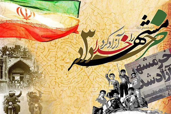 پیام تبریک مدیرکل بهزیستی فارس به مناسبت سالروز فتح خرمشهر