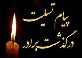 پیام تسلیت مدیرکل بهزیستی استان به مناسبت در گذشت برادر مسئول روابط عمومی اداره کل بهزیستی استان
