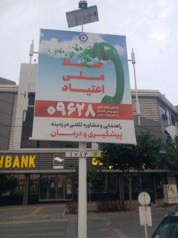 اکران 22 استرابورد با موضوع معرفی خط ملی اعتیاد در سطح شهرستان مشهد