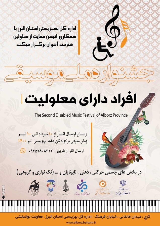 جشنواره ملّی موسیقی افراد دارای معلولیت برگزار میگردد