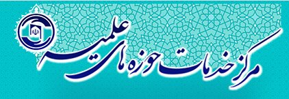 در رسانه | دیدار با روحانیون دارای فرزند معلول با همراهی مدیرکل بهزیستی استان همدان