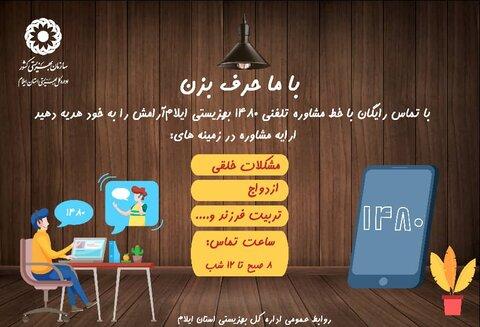 اینفوگرافیک| معرفی مرکز صدای مشاور ۱۴۸۰