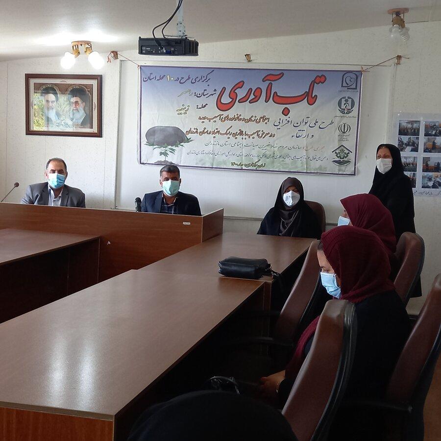 رامسر  اجرای طرح ملی توان افزایی و ارتقاء تاب آوری اجتماعی زنان در شهرستان رامسر