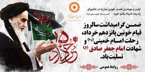 پیام مدیرکل بهزیستی استان بمناسبت ایام نیمه خرداد ماه