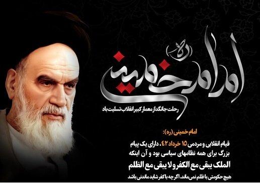 نام انقلاب شکوهمند اسلامی ایران همواره با نام رهبر حکیم و فرزانه، حضرت امام خمینی (ره)، عجین شده است