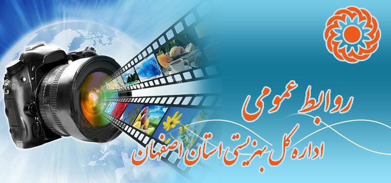 روابط عمومی بهزیستی استان اصفهان، رتبه عالی کسب کرد
