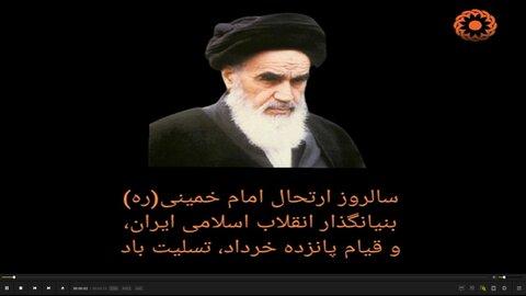 کلیپ/ گرامی داشت یاد و خاطره بنیانگذار کبیر انقلاب اسلامی
