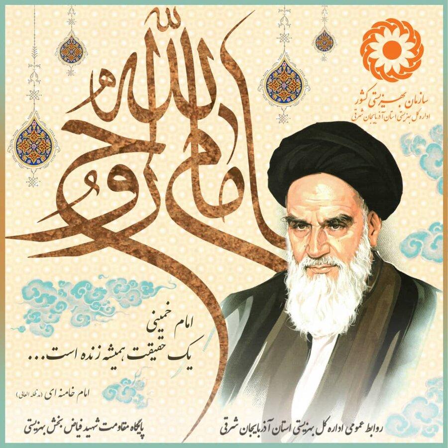 پوستر/ سالروز ارتحال بنیانگذار جمهوری اسلامی ایران، حضرت امام خمینی(ره) تسلیت باد