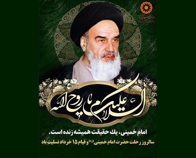 پیام تسلیت مدیرکل بهزیستی آذربایجان غربی به مناسبت سالگرد ارتحال امام خمینی (ره) و قیام ۱۵ خرداد