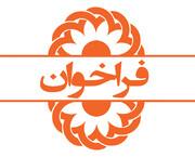 پیام سرپرست اداره حراست بهزیستی استان کرمانشاه برای شرکت گسترده در انتخابات