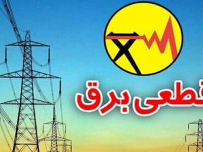 مدیریت مصرف برق وظیفه همگانی