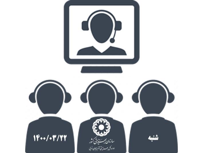 آگهی دعوت به مصاحبه- شنبه  ۲۲ خرداد  ۱۴۰۰