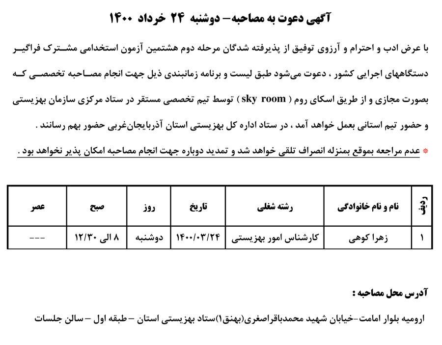 آگهی دعوت به مصاحبه- دوشنبه  ۲۴  خرداد  ۱۴۰۰