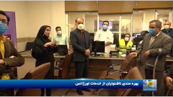 ویدیو | گزارش خبرگزاری صدا و سیما از رونمایی از سامانه ی امدادخواهی ناشنوایان در یزد