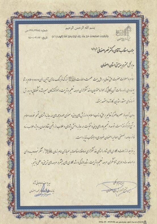 تقدیر نماینده محترم ولی فقیه و امام جمعه اصفهان از مدیر کل بهزیستی استان اصفهان