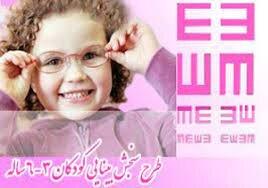 افتتاحیه برنامه کشوری پیشگیری از تنبلی چشم در استان کردستان