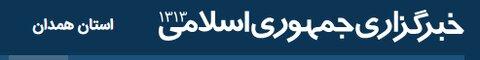 در رسانه| غربالگری بینایی کودکان در ۱۰ مرکز بهزیستی استان همدان اجرا میشود