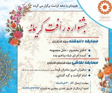 جشنواره رافت کریمانه در دهه کرامت برگزار می گردد