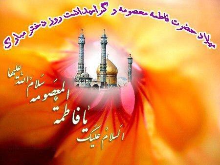 پیام تبریک مدیرکل بهزیستی استان به مناسبت ولادت حضرت معصومه (س) و دهه نورانی کرامت و روز دختر