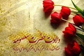 ولادت حضرت معصومه سلام الله علیها و روز دختر مبار ک باد