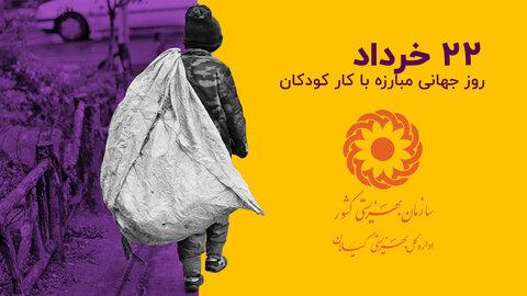 بهزیستی گیلان در راستای کاهش آسیب های ناشی از کار کودک در خیابان