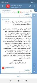 عذرخواهی کانال سانانیوز از مدیر کل و مجموعه اداره کل بهزیستی استان ایلام