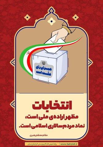 پوستر  انتخابات مظهر اراده ملی است