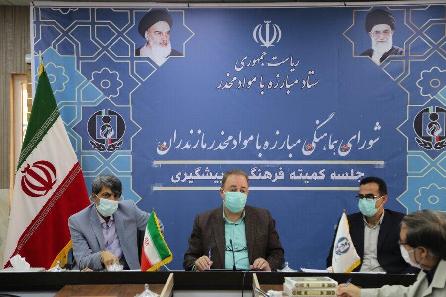جلسه کمیته فرهنگی مواد مخدر استان برگزار شد