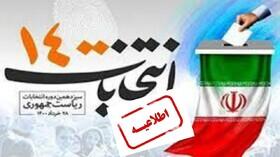 اعلام اسامی شعب اخذ رای دسترس پذیر در استان خراسان جنوبی