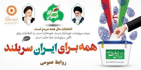پیام دعوت مدیرکل بهزیستی استان بمنظور حضور در انتخابات ۲۸ خرداد ماه