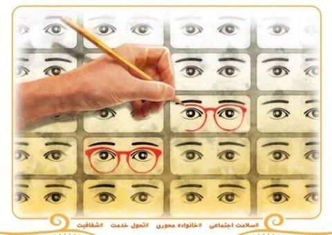 آغاز اجرای برنامه غربالگری اختلالات بینایی کودکان توسط مراکز مثبت زندگی