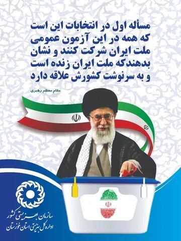 وعده ما 28 خرداد ماه،حضور پرشور در انتخابات