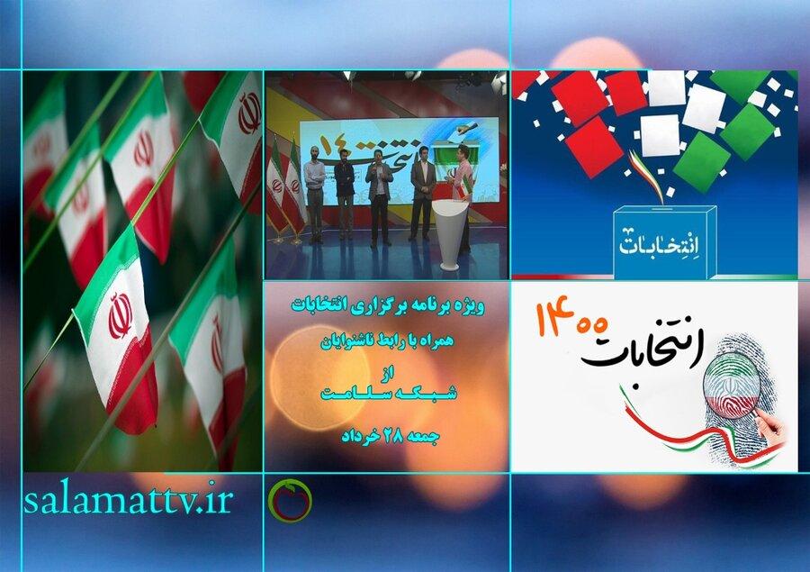 پخش زنده آخرین اخبار انتخابات ویژه ناشنوایان از شبکه سلامت برای نخستین بار