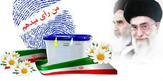 اعلام اسامی شعب اخذ رای مناسب سازی شده در استان مازندران