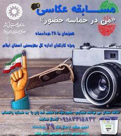 مسابقه عکاسی ویژه انتخابات برگزار می شود