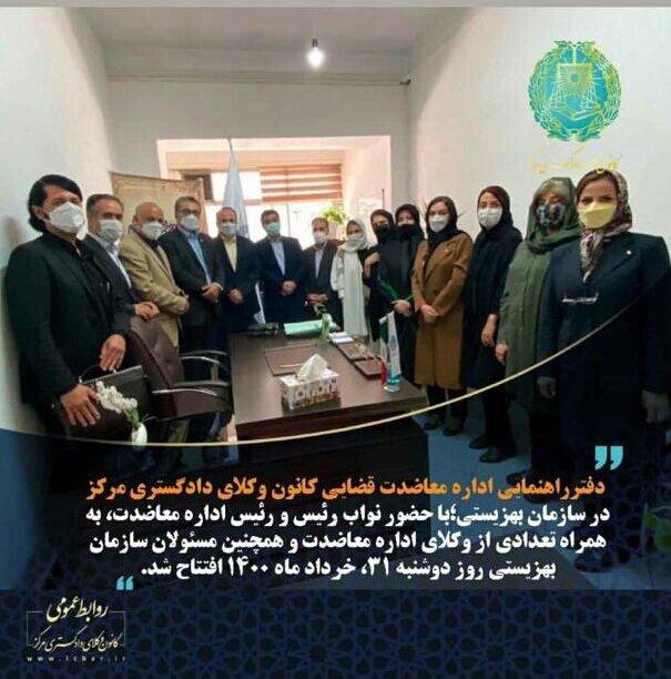 افتتاح دفتر معاضدت قضایی کانون وکلای مرکز در بهزیستی