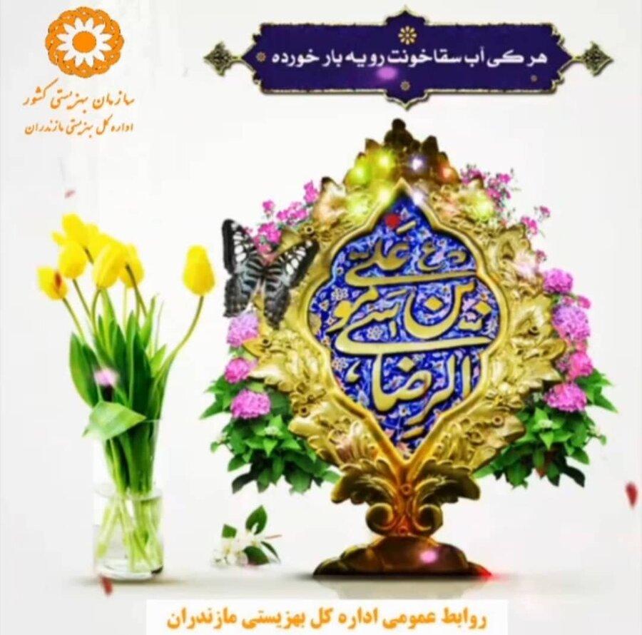 ولادت با سعادت حضرت ثامن الحجج علی بن موسی الرضا (ع) مبارک باد
