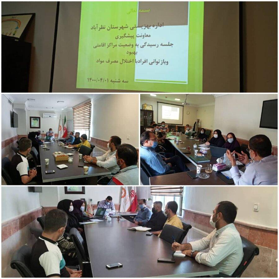 نظرآباد | جلسه رسیدگی به وضعیت مراکز اقامتی بهبود و بازتوانی افراد اختلال با مصرف مواد