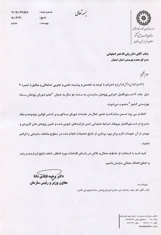 مدیر کل بهزیستی استان اصفهان به عنوان عضو شورای پژوهش ستاد بهزیستی کشور منصوب شد