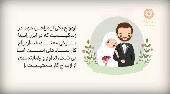 موشن گرافیک | ازدواج موفق